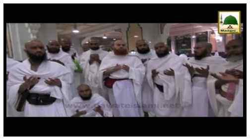 Ziyarat e Muqamat - Umaray kay Bad Munajat kay Manazir