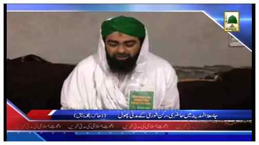 News Clip-11 April - Rukn-e-Shura ki Jamia-tul-Madinah may Haziri aur Sunnaton Bhara Bayan