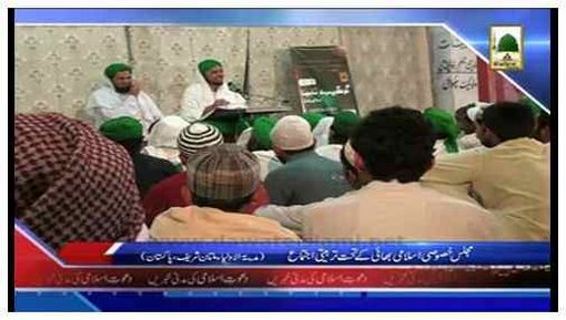 News Clip-13 April - Majlis Khususi Islami Bhai kay Tahat Tarbiyati Ijtima