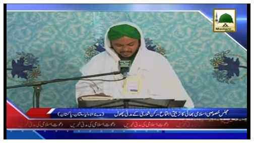 News Clip-15 April - Majlis Khususi Islami Bhai ka Tarbiyati Ijtima
