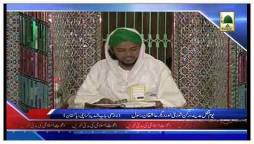 News Clip-10 April - Youm-e-Qufl-e-Madinah kay Muqay per Madani Halqon ka inaqad
