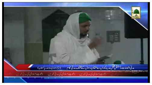 News Clip-20 April - Madani Inamaat-o-Mustaqil Qufle Madinah Course aur Mukhtalif Madani Kam