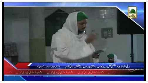 News Clip-20 April - Madani Inamaat aur Mustaqil Quflay Madinah Course aur Mukhtalif Madani kam