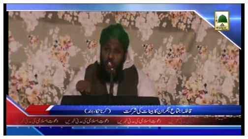 News Clip-11 April - Qafila Ijtima, Nigran-e-Cabinat ki Shirkat - Hind