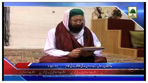 News Clip-12 April - Aashiqan-e-Rasool kay Doran-e-Madani Qafilah madani kam - ireland