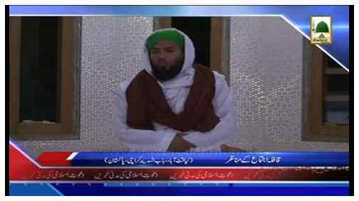 News Clip-13 April - Qafila Ijtima kay Manazir