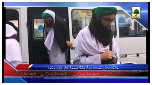 News Clip-14 April - Aashiqan-e-Rasool kay Doran-e-Madani Qafila Mukhtalif Madani Kaam
