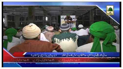 News Clip-19 April - Madani Qafilay ki Wapsi, Aashiqan-e-Rasool ka Madani Halqah