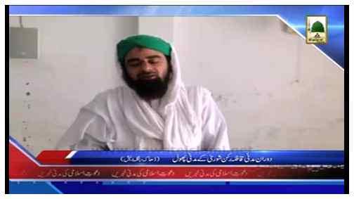 News Clip-20 April - Doran-e-Madani Qafila Rukn-e-Shura kay Madani Phool