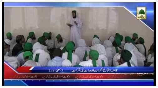 News Clip-20 April - Qafila Ijtima, Nigran-e-Cabinaat ki Shirkat