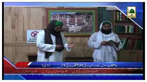 News Clip-22 April - Aashiqan-e-Rasool kay Doran-e-Madani Qafila Mukhtalif kam
