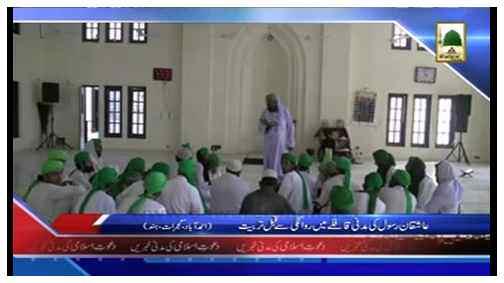 News Clip-28 April - Aashiqan-e-Rasool ki Madani Qafilay may Rawangi say Qabal Tarbiyat