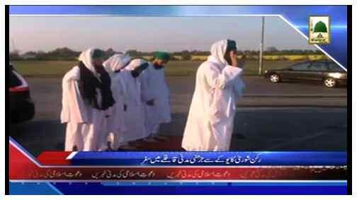 News Clip-28 April - Rukn-e-Shura ka U.K say Germany Madani Qafilay may Safar