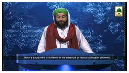 News Clip-28 April(Subtitled) - Rukn-e-Shura travelling in a Madani Qafilah to Germany from U