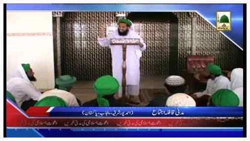 News Clip-29 April - Madani Qafila Ijtima - Ahmad pur Panjab