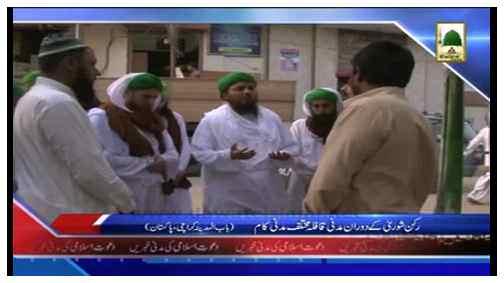 News Clip-29 April - Rukn-e-Shura kay Doran-e-Madani Qafila Mukhtalif Madani Kam - Karachi