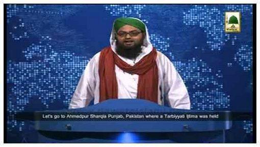 News Clip-29 April(Subtitled) - Madani Qafilah Ijtima in Ahmedpur Sharqia Punjab