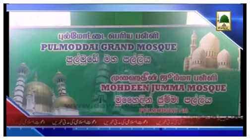 News Clip-15 May - Aashiqan-e-Rasool kay Doran-e-Madani Qafila Mukhtalif Madani Kam - S-Lanka