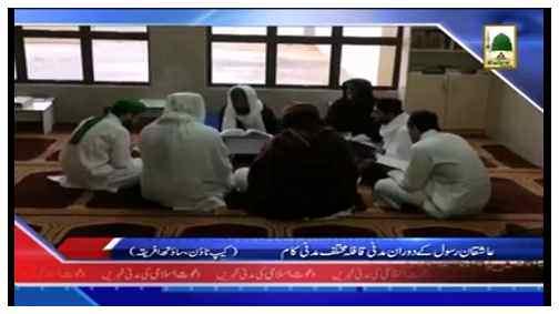 News Clip-15 May - Aashiqan-e-Rasool kay Doran-e-Madani Qafilah Mukhtalif Madani Kam