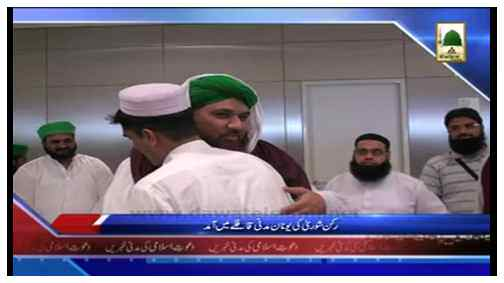 News Clip-15 May - Rukn-e-Shura ki Yonan Madani Qafilay may Aamad