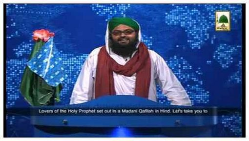 News Clip-02 June - Guidance provided to the travelers of Madani Qafilah