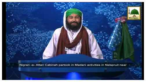 News Clip-18 June - Madani activities of Nigran-e-Cabinat during the Madani Qafila