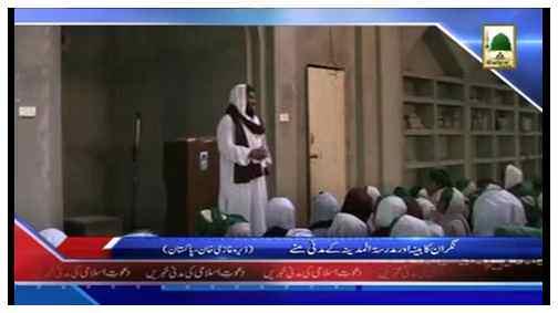 News Clip-20 April - Nigran-e-Cabinah aur Madrasa-tul-Madinah kay Madani Munnay