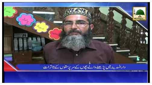 Madani Tassurat - Darul Madina may Parhnay Walay Bachon kay Sarparast