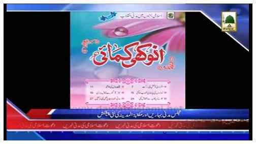 News Clip-04 April - Majlis Madani Baharain aur Maktaba-tu-Madina ki New Peshkash