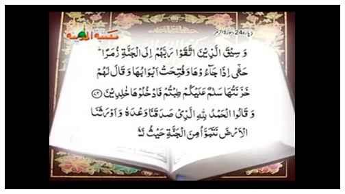 Ibadat Guzaron Kay Waqiyat