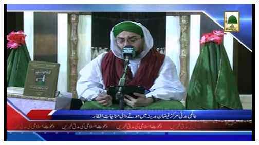 News Clip-01 April - Munajat-e-Iftar Mubaligh-e-Dawateislami kay Madani Phool