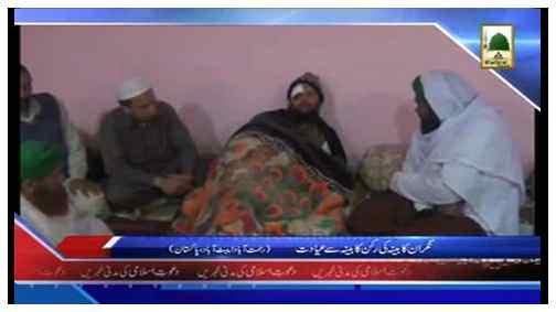News Clip-01 April - Nigran-e-Kabinah ki Rukn-e-Kabinah say Ayadat