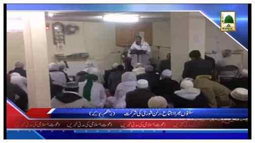 News Clip-11 April - Rukn-e-Shura ka Bayan aur Madani Munnay ki Ayadat