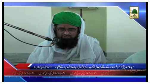 News Clip-27 April -Sayyiduna Siddiq-e-Akbar kay liye Esal-e-Sawab