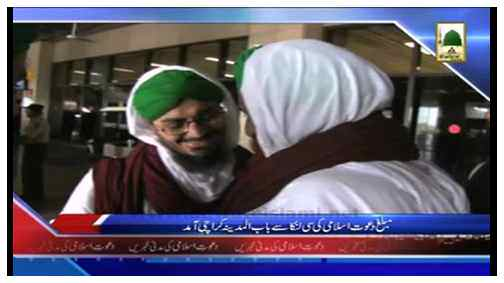 News Clip-28 April - Muballigh-e-Dawateislami ki S-Lanka say Karachi Aamad