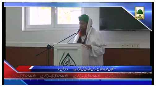 News Clip-30 April - Sunnaton Bhara Ijtima aur Rukn-e-Shura ki Shirkat - France