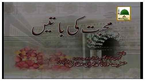 Muhabbat Ki Batain