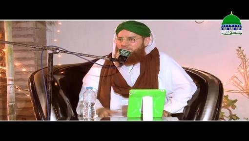 Islah-e-Aamaal - Meraj ka Tohfa