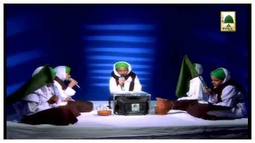 Qaseeda Merajia - Shaha Dulha Bana Aaj Ki Raat hai - Madani Munnay