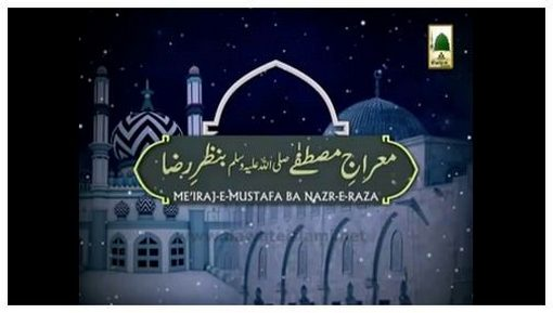 Mairaj Mustafa Banzr e Raza (Ep:07)