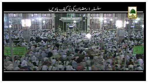 Ramadan Ki Pukaif Yaadain (Ep-21)