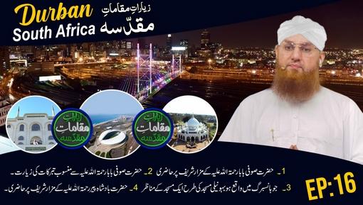 Ziyarat e Maqamat e Muqaddasa - (Ep - 35) - Jabal-e-Noor (Ghar-e-Hira) - (P-2)