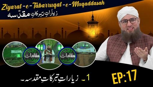 Ziyarat e Maqamat e Muqaddasa - (Ep - 34) - Jabal-e-Noor (Ghar-e-Hira) - (P-1)