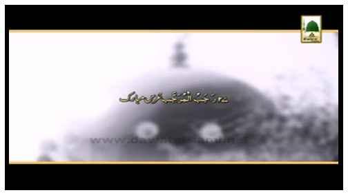 Documentary - Hazrat Sayyiduna Junaid Baghdadi Shafiee