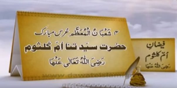 Documentary - Faizan e Hazrat Sayyidatuna Umm-e-Kulsoom رضی اللہ عنہا