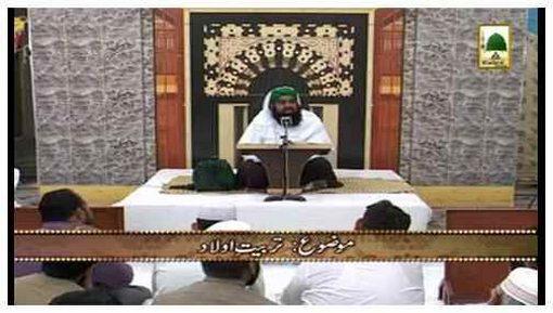 Tarbiyat-e-Aulad