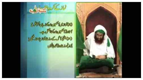 Namaz Kay Ahkam - Part 5 - Makrohat e Tanzihi