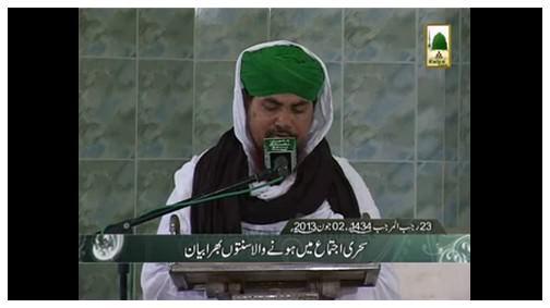 Buray Khatamay kay Asbab