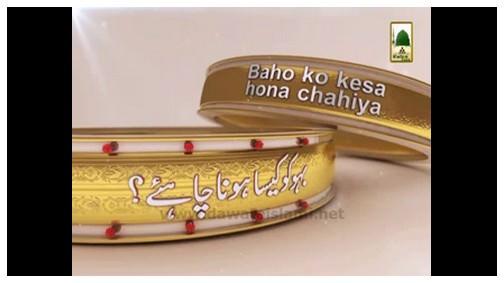 Baho Ko Kaisa Hona Chahiye?