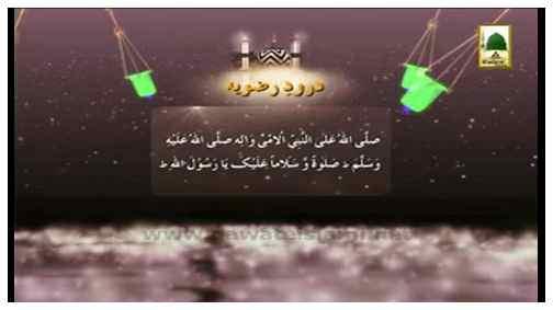 Durood e Razaviyya (Baad Namaz e Jummua)